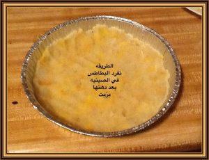صورة فطيرة البطاطس بالدجاج بخطوات المصورة unnamed file 353 300x230