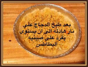 صورة فطيرة البطاطس بالدجاج بخطوات المصورة unnamed file 354 300x230