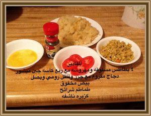 صورة فطيرة البطاطس بالدجاج بخطوات المصورة unnamed file 361 300x231