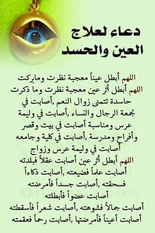 من كان فيه عين او حسد او سحر هذه كيفية ابن جبرين رحمة الله لعلاجها