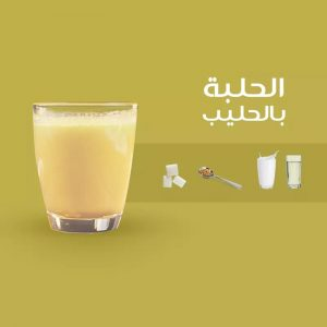 بنات لا يفوتكم نتايج شرب الحليب مع الحلبه روعه انبهرت باللي قريته بالبحث عنه